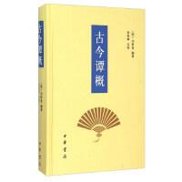 智囊全集 / 冯梦龙 著历代正史及野史大量可笑和有趣的故事 启发意义的读物 历史 中华书局