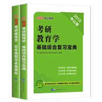 中公教育2019考研教育学基础综合复习宝典 历年真题全真模拟 2本套