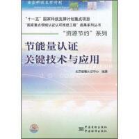 TC-节能量认证关键技术与应用 中国质检出版社,中国标准出版社 9787506662710
