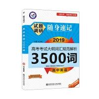 试题调研随身速记 高中英语3500词(2020新版)