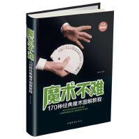 魔术不难-170种经典魔术图解教程-经典畅销版 杨思思著,王小欧 摄 9787511349118