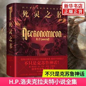 死灵之书:H.P.洛夫克拉夫特小说全集  克苏鲁神话全集原著中文版合集 外国文学