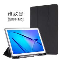 新款华为平板电脑M5保护套10.8英寸M5Pro皮套8.4壳全包防摔超薄M3青春版8寸软壳10.1平 M5【8.4寸】
