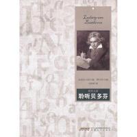 【二手旧书9成新】聆听贝多芬 傅光明,毕明辉 9787539636757 安徽文艺出版社