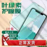 苹果11绿光膜iphonex高清保护膜11promax抗蓝光钢化膜iphone11钢化膜全屏覆盖678plus手机贴膜