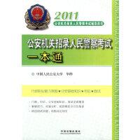 2011公安机关招录人民警察考试一本通