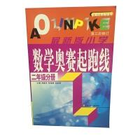 二年级分册:最新版小学数学奥赛起跑线第三次修订