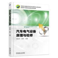 汽车电气设备原理与检修 郝孟军 9787111604990 机械工业出版社教材系列