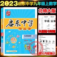 启东中学作业本九年级下数学下册同步练习册人教版2020版