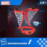 漫威蜘蛛侠 英雄扮演套装 玩偶模型 亲子互动玩具