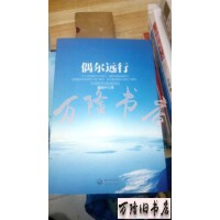 【旧书二手书85品】偶尔远行 /周国平 长江文艺出版社