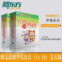 包邮 新东方朗文新派少儿语音(美语版)1A+1B(附CD+磁带) 搭配朗文新派少儿英语 儿童英语听说读写发音 少儿英语
