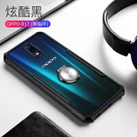 oppor17手机壳oppo r17pro保护套oppo k1新品全包硅胶防摔潮磨砂玻璃透明个性超薄 OPPO R17