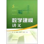 【旧书二手书9成新】数学建模讲义 梁进,陈雄达,张华隆 等 9787547819227 上海科学技术出版社
