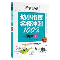 学霸课堂:幼小衔接名校冲刺100分 语言1