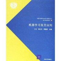 机器学习及其应用――中国计算机学会学术著作丛书.知识科学系列
