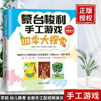 蒙台梭利手工游戏:四季大探索 中国妇女