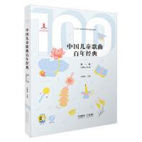 中国儿童歌曲百年经典 第一卷(附CD二张)