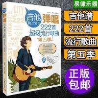 吉他谱书籍流行歌曲2018初学入门弹唱教程教材书民谣吉他谱书籍