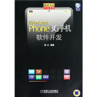 Windows PHONE 3G手机软件开发 杨云 机械工业出版社