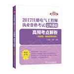 2017 注册电气工程师执业资格考试公共基础 高频考点解析(供配电 发输变电专业)