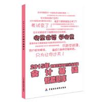 2015年会计基础智能题库 会计从业资格考试教材北京编委会 9787509561584