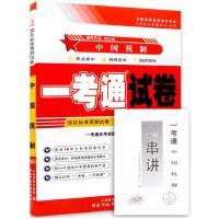 自考试卷 00146 中国税制 一考通优化标准预测试卷 串讲