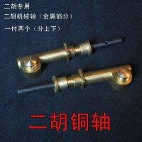 涡轮式带微调琴轴 二胡乐器配件二胡机械轴铜轴机械轸子铜轸