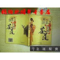 【二手正版9成新现货包邮】说茶之日本茶道(彩图版)