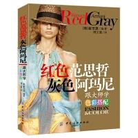 正版 红色范思哲灰色阿玛尼(跟大师学色彩搭配) 时装颜色色彩搭配 做优雅气质女性 时尚达人服装设计师 爱好者书籍中国纺