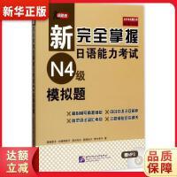 新完全掌握日语能力考试(N4级)模拟题 渡���子 大�隼�{子 清水知子 高�蛏凶� 青木幸子 9787561949306