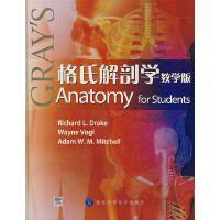 格氏解剖学(英文版)(书-没阅过-下掉皮)RichardDrake北京大学医学出版社【正版图书,品质无忧】