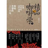 精品咖啡学-下韩怀宗 著 中国戏剧出版社【正版开发票】