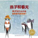 海豚绘本花园:燕子和春天(平装)