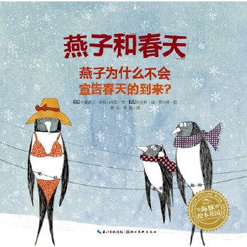 海豚绘本花园:燕子和春天(平装) 法国金牌图画书创作组合埃斯科菲耶&贾科莫联合创作,继《蝙蝠和黑夜》之后又一次诙谐幽默的阅读之旅,夸张、怪异、荒诞、幽默和惊喜,激发孩子想象力和思维发散能力(海豚传媒出品)