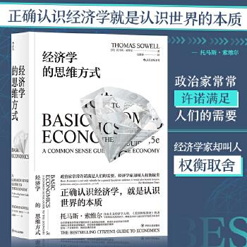经济学的思维方式 薛兆丰郑重推荐,豆瓣9.0高分名作,斯坦福经济学大师托马斯·索维尔写给所有人的经济学入门,美国全民经济学读本,看懂国际贸易大战的捷径