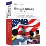特别的人民,特别的国家――美国全史(第9版)