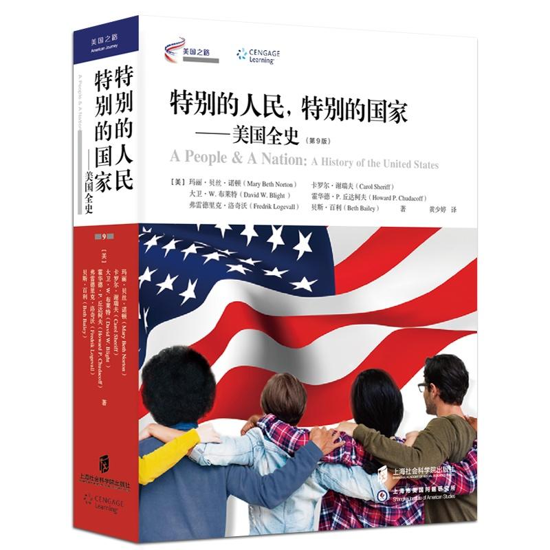 特别的人民,特别的国家——美国全史(第9版) 超越一般历史著作的局限性, 探讨美国人民与国家的关系