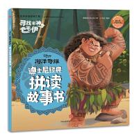 迪士尼经典拼读故事书:海洋奇缘・寻找半神毛伊