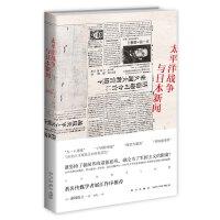 【旧书二手书8新正版】太平洋战争与日本新闻9787513316194+云间美食两册合售 (日)前坂俊之 新星出版社