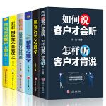正版6册 销售心理学销售与口才如何说客户才会听怎样听客户才会说 销售与口才销售圣经全集心理学营销市场营销学管理书籍