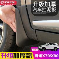 适用奇瑞捷途X70/X70S挡泥板X90汽车用品改装专用装饰配件挡泥皮