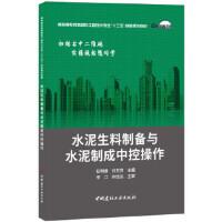 水泥生料制备与水泥制成中控操作纪明香,刘世贵中国建材工业出版社