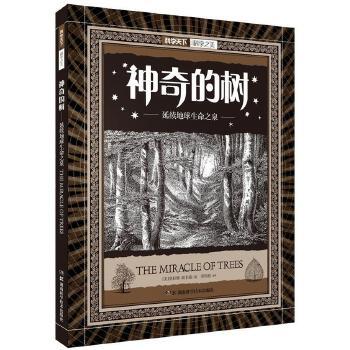 科学之美:神奇的树——延续地球生命之泉 本系列图书获得年度科学时报科普好书奖,并入选中国新闻出版署为青少年推荐的100本好书奖