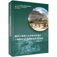 澜沧江流域与大香格里拉地区土地利用与土地覆被变化考察研究