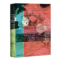 甲骨文丛书・印象巴黎:印象派的诞生及其对世界的革命性影响