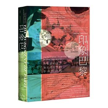 甲骨文丛书·印象巴黎:印象派的诞生及其对世界的革命性影响 《米开朗琪罗与教皇的天花板》《布鲁内莱斯基的穹顶》后,罗斯·金艺术史系列第三部,多次荣登《纽约时报》畅销书榜的作家,为你呈现这场颠覆性的艺术史革命。