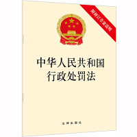 中华人民共和国行政处罚法(附修订草案说明) 团购电话:400-106-6666转6