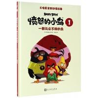 愤怒的小鸟(1一群与众不同的鸟)(精)/大电影全新动漫故事
