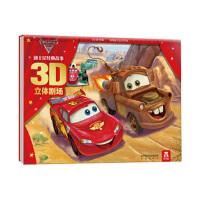 迪士尼经典故事3D立体剧场:赛车总动员2(精装绘本)(货号:JYY) 巩小图,美国迪士尼公司 绘 9787541761